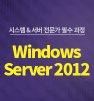 WindowsServer 2012